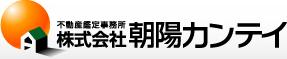 株式会社朝陽カンテイ